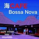 海CAFE Bossa Nova/Cafe Music BGM channel