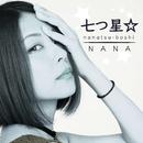 七つ星/NANA