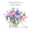 ぼくたちのラプソディー/Double Works