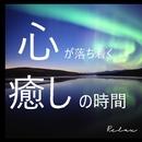 「心が落ち着く時間」 ~安眠α波リラクリゼーション~/Relax Time