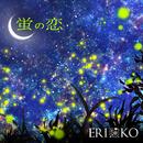 蛍の恋/ERIKO