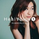Heal Voice1 -SUMMERLOVE-/和紗