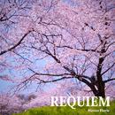 REQUIEM/堀江半蔵