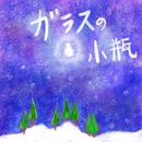 ガラスの小瓶/Oshiro Music