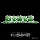 殻を破る歌 ~NEXTスタッフサービス社歌~ (feat. ナカジマユキ)/オリンポス16闘神