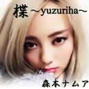 楪 ~yuzuriha~/森本ナムア