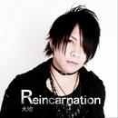 Reincarnation/大地