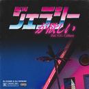 ジェラシーが欲しい (feat. G.G. Ujihara)/DJ CHARI & DJ TATSUKI