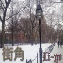 街角/Li-yo