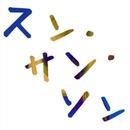 スン・サン・ソン (feat. 福井柑奈)/RYO-HEY