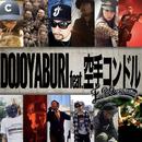 DOJOYABURI (feat. 空手コンドル)/E.P.O