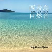 Relax&Healing 西表島 自然音