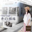 井の頭線/Time Leaps