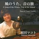 風のうた、音の旅 (ピアノ弾き語り)/桜田マコト