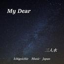 My Dear/三人水