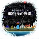 100年先の風船/比呂365日のおとぎ話