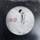 90's EP/大地