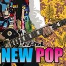 NEW POP/シュノーケル