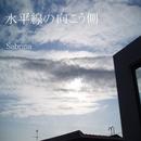 水平線の向こう側/Sabrina