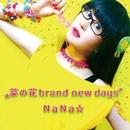 菜の花 brand new days/NaNa☆
