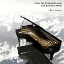 ピアノ万葉集 - 第11選集/chair house