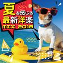 夏を感じる最新洋楽MIX 2018/Party Town