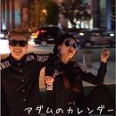 アダムのカレンダー (feat. T&S)/Oshiro Music