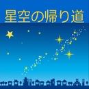 星空の帰り道/郷田哲也