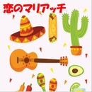 恋のマリアッチ/郷田哲也