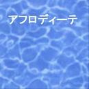 アフロディーテ/郷田哲也