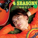 4 SEASONS/桜田マコト