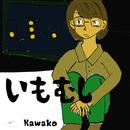 いもむし/kawako
