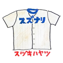 スズナリ/スヅキハヤツ