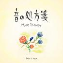 音の処方箋 -Music Therapy-/Relax α Wave