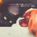 ペットと聴ける癒しのメロディー ~犬・猫のセラピー音楽~/吉直堂