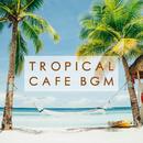 TROPICAL CAFE BGM -王道ヒット曲のインストゥルメンタル50選-/Milestone