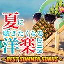 夏に聴きたくなる洋楽2018 ~BEST SUMMER SONGS~/Party Town