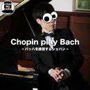 バッハを練習するショパン/ATSUGI NO CHOPIN
