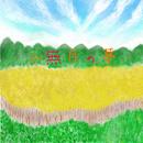 水無月の夢/Oshiro Music
