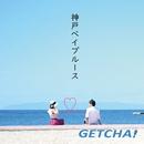神戸ベイブルース/GETCHA!
