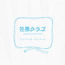 「包帯クラブ」 オリジナル・サウンドトラック/ハンバート ハンバート