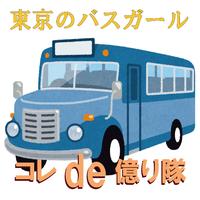 東京 の バス ガール