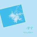 潜空/nicoten