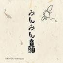 みんみん音頭/Takafumi Morikawa
