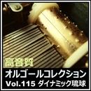 ダイナミック琉球 (オルゴールバージョン)/高音質オルゴールコレクション
