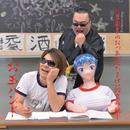 お玉親子のおっ玉毛(たまげ)授業参観!/お玉バンド