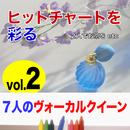 ヒットチャートを彩る 7人のヴォーカルクイーン VOL2/Various Artists