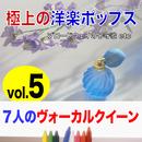 極上の洋楽ポップス 7人のヴォーカルクイーン VOL5/Various Artists