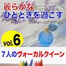 麗らかなひとときを過ごす 7人のヴォーカルクイーン VOL6/Various Artists