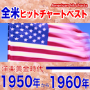 全米ヒットチャートベスト 1950年から1960年/Various Artists